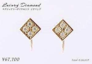 ラグジュアリーダイヤモンド