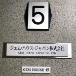 GEM HOUSE彩
