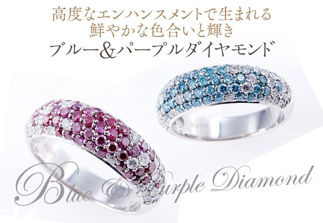 ブルー_パープルダイヤモンド