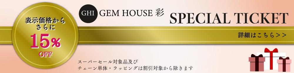 GEM HOUSE彩クーポン