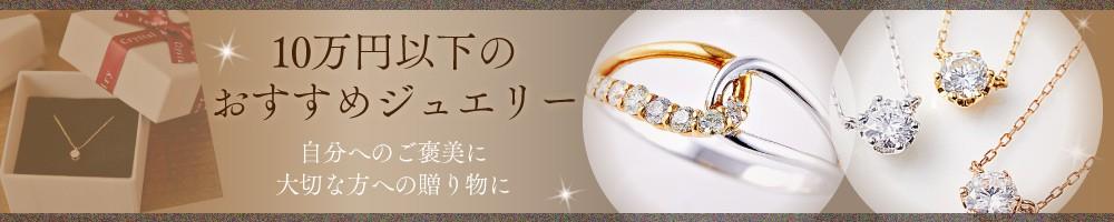 10万円のおすすめジュエリー