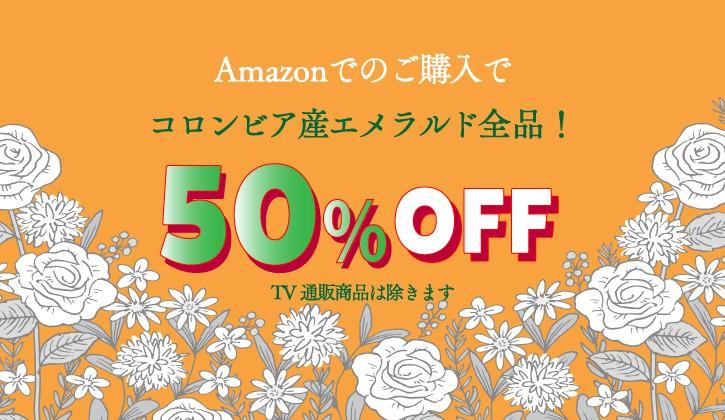 Amazon半額セール